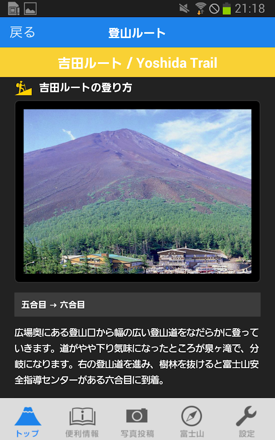 富士登山NAVI- screenshot