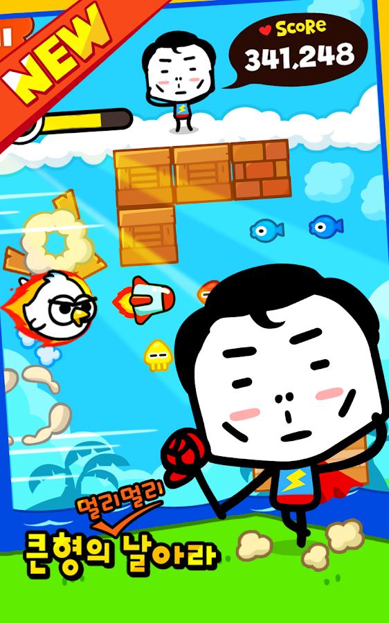 돌아온 액션퍼즐패밀리 for Kakao- screenshot