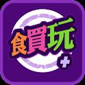 食買玩+ logo