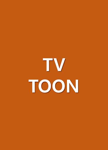 TV TOON TV다시보기 웹툰 만화