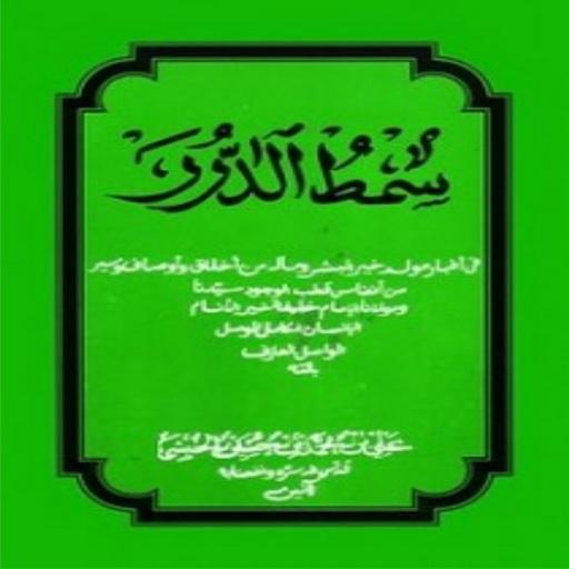 Maulid Simthud Duror