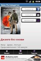 Screenshot of Кино Пътеводител