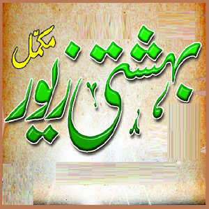 Bahishti Zewar in Urdu 書籍 App LOGO-硬是要APP