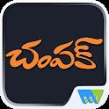 Champak - Telugu icon