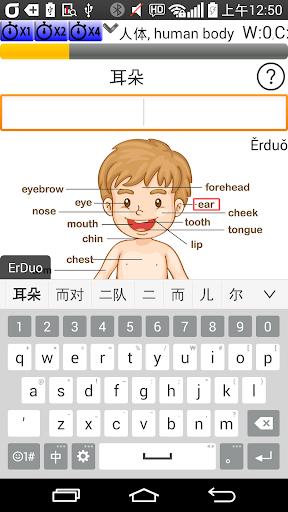 中国语文打字练习