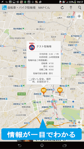 自転車・バイク駐輪場MAPさん