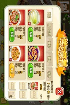 qq restaurant 480x320 version apk screenshot