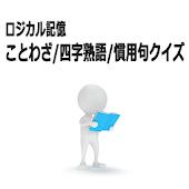 ロジカル記憶 ことわざ/四字熟語/慣用句クイズ 無料アプリ