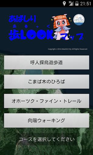 【免費旅遊App】あばしり歩LOOKマップ-APP點子