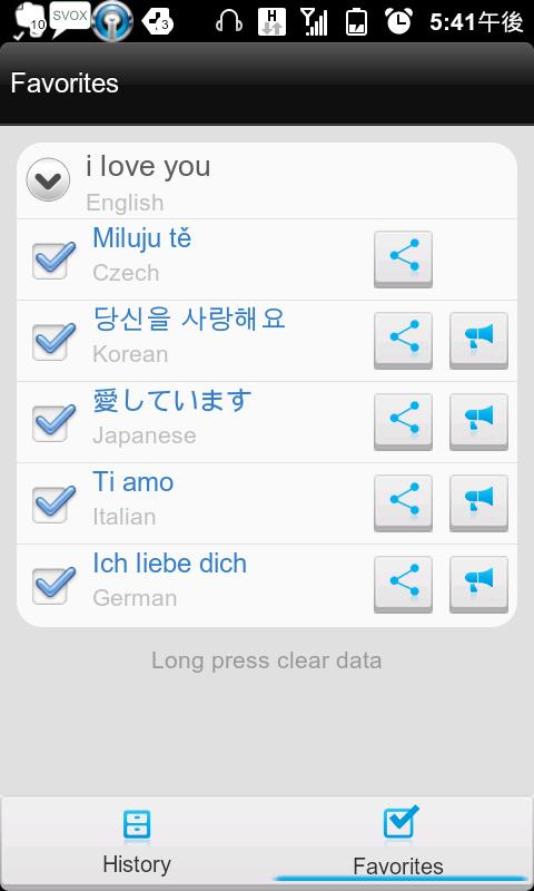 Android Translator Toast - screenshot