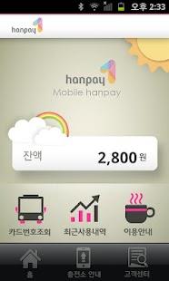 모바일 한페이(Hanpay) (Annex전용)- screenshot thumbnail