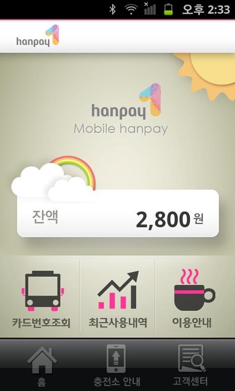 모바일 한페이(Hanpay) (Annex전용)- screenshot