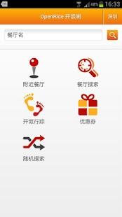 OpenRice 中国 开饭喇 - screenshot thumbnail