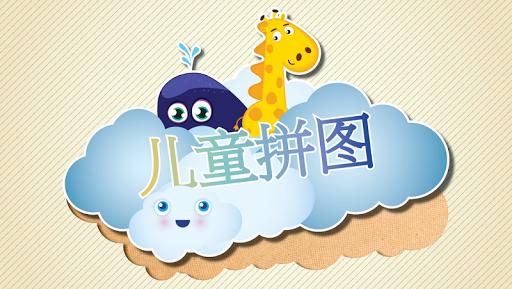 儿童拼图—一个为儿童设计的有趣益智游戏 免费