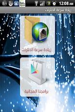 تطبيق مجانى لزيادة سرعة الانترنت للاندرويد والهواتف الذكية Internet speed.apk1.0