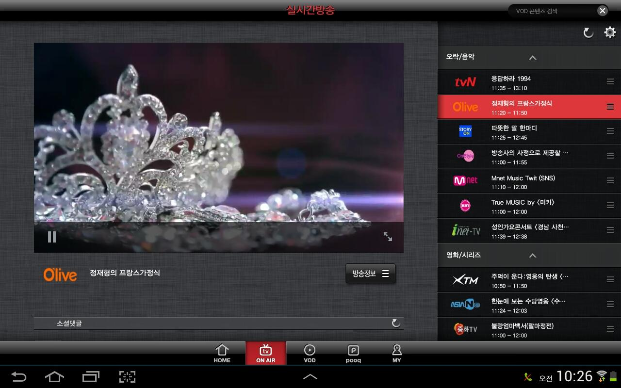 올레 tv mobile for tablet - screenshot