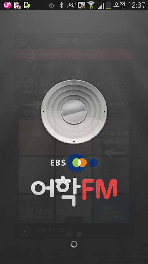 EBS어학FM- screenshot
