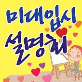 미대입시설명회-홍대앞 강남미술학원등 미술대학입시세미나
