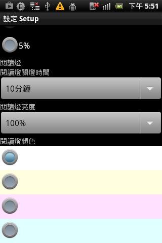螢幕燈與閱讀燈 免費版 - screenshot