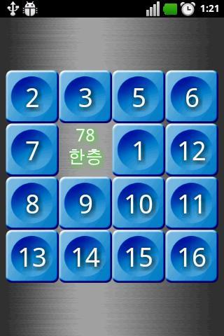 15 슬라이드 퍼즐 라이트