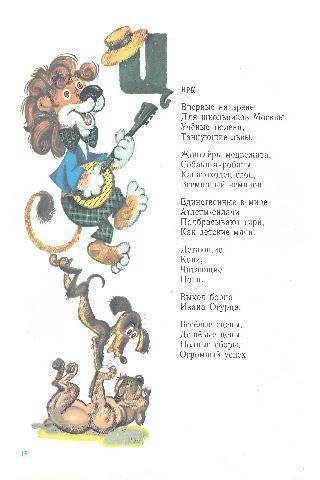 Маршак С.Я. Цирк