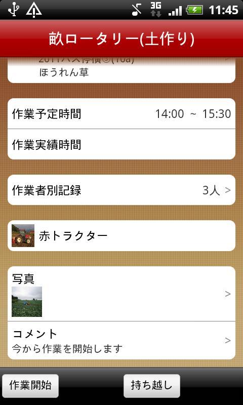 アグリプランナー- screenshot