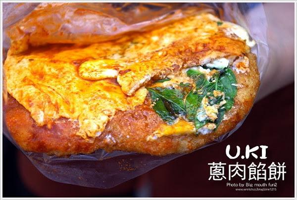 U.KI蔥肉餡餅 自由市場店