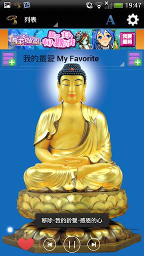 書籍必備免費app推薦|佛經&佛教歌曲  念佛機線上免付費app下載|3C達人阿輝的APP
