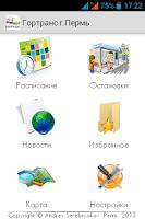 Screenshot of ГорТрансПермь