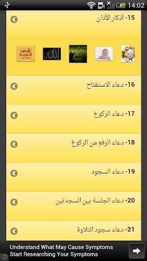【免費娛樂App】حصن المسلم-APP點子