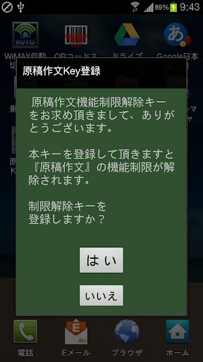 原稿作文Key登録