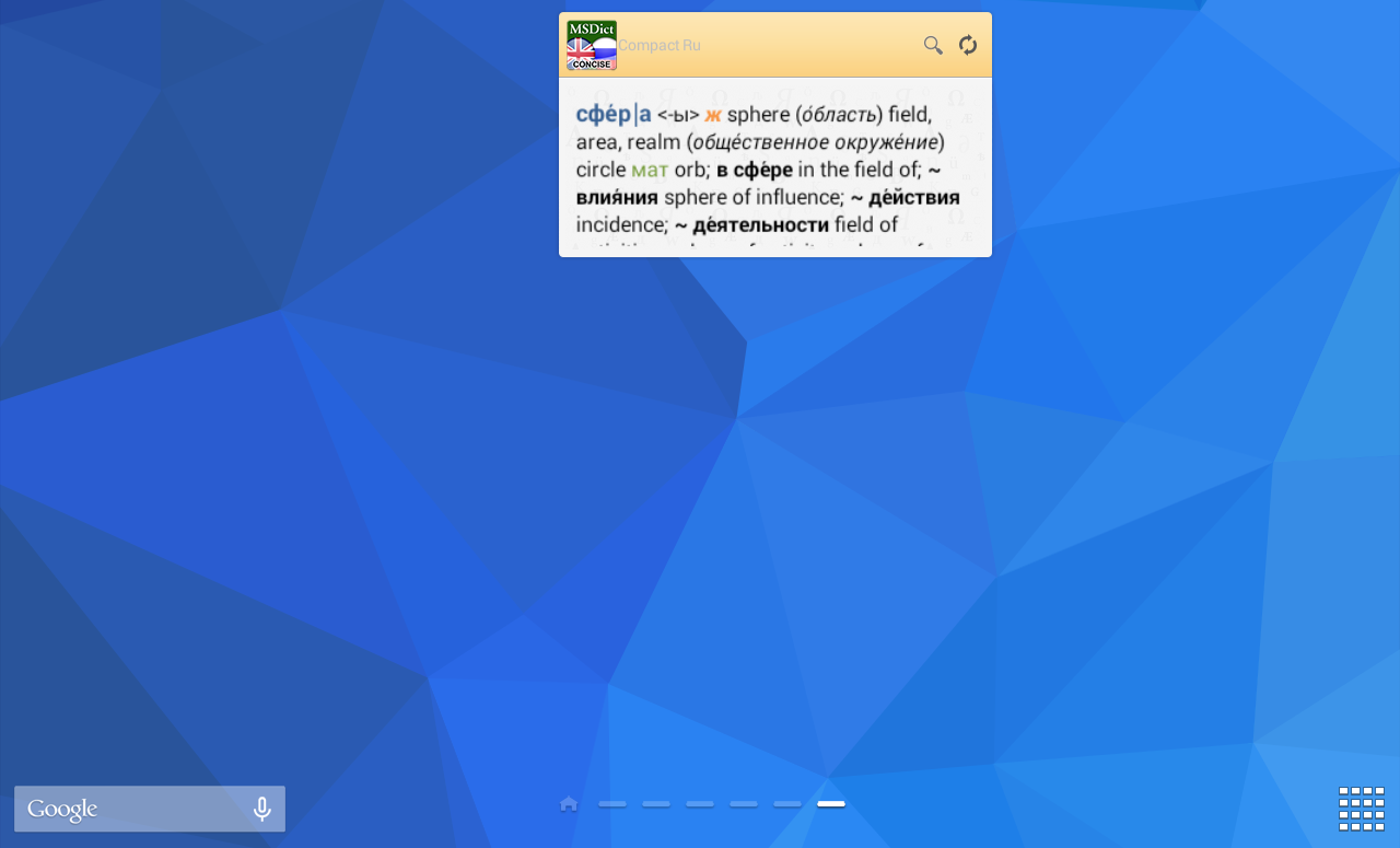 Dictionary English <->Russian - screenshot