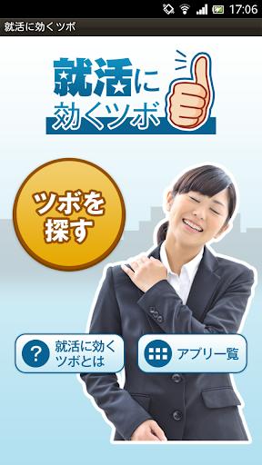 就活に効くツボ ~就職ツボ診断で内定を勝ち取ろう!~