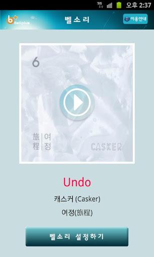 벨소리 : Undo [캐스커 Casker ]