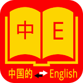 Chinese Dictionary Offline