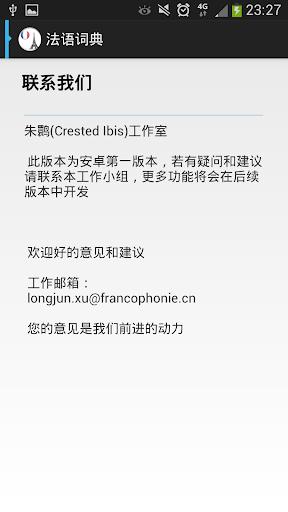 玩免費教育APP|下載法语圈词典 app不用錢|硬是要APP