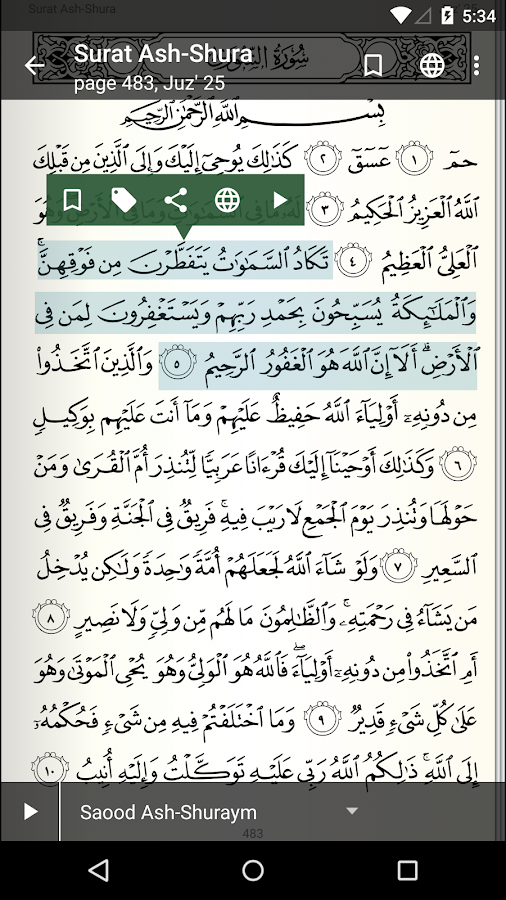 Quran for Android- screenshot