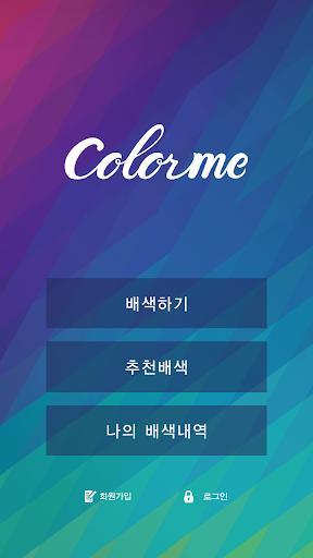ColorMe - 감성배색