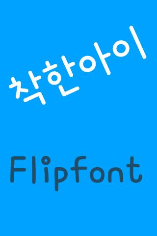 RixAGoodKid™ Korean Flipfont