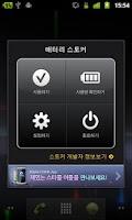 Screenshot of 필수어플 - 배터리스토커(배터리정보 표시)