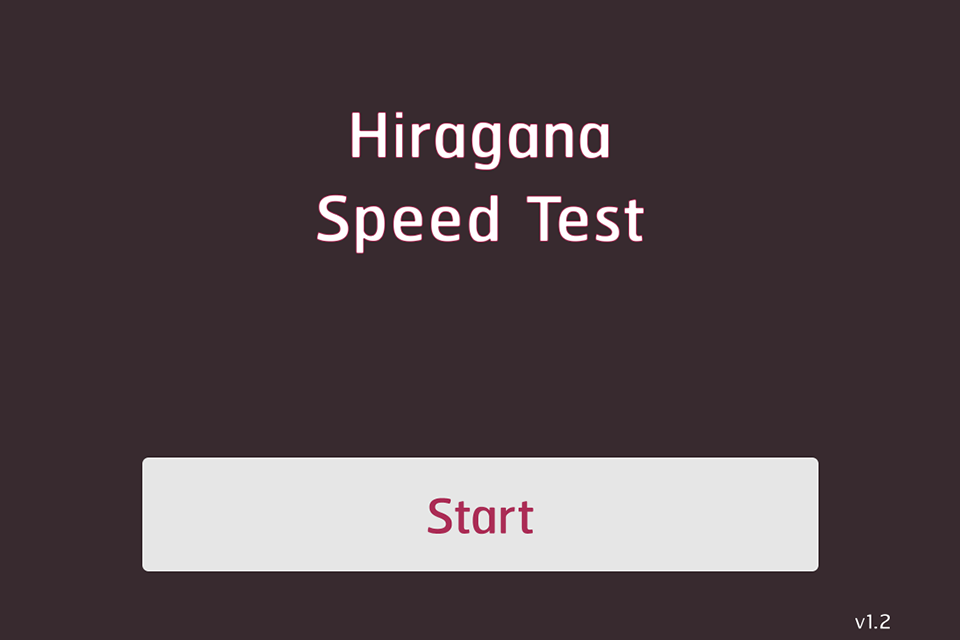 Hiragana Speed Test- screenshot