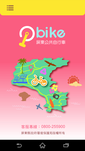 Pbike屏東公共自行車