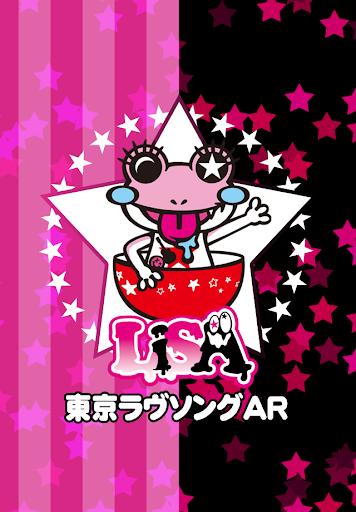 LiSA 東京ラヴソング AR