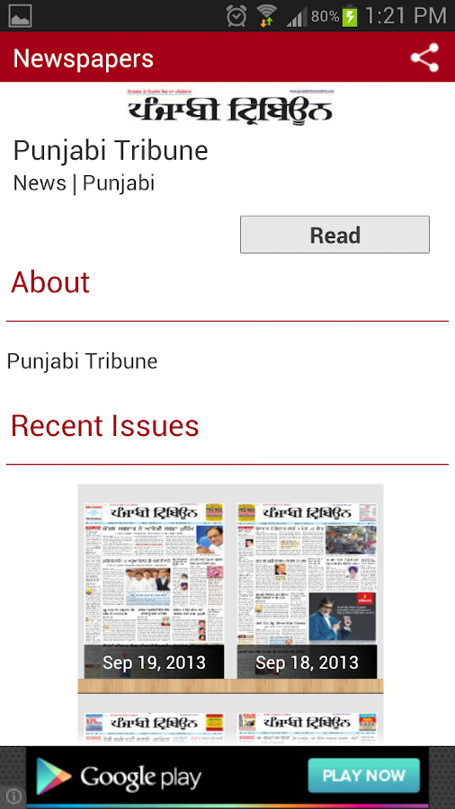 Punjabi Tribune Newspaper- screenshot