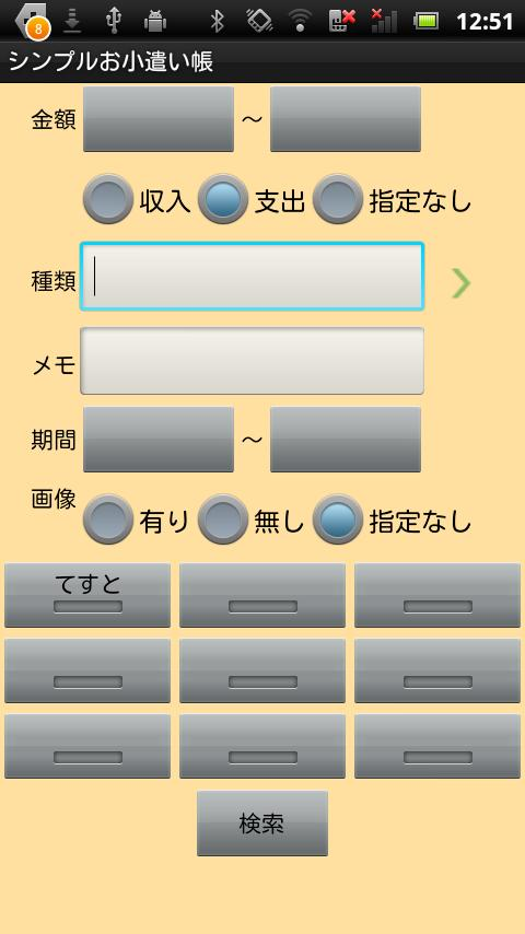 Simple Pocketmoney (Pay)- screenshot