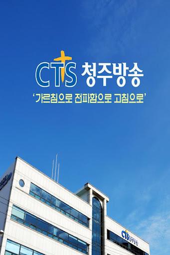 CTS 청주방송