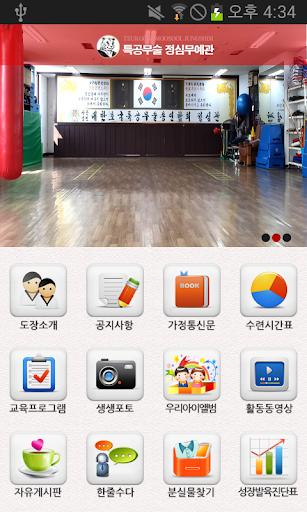 【免費教育App】특공무술 정심무예관-APP點子