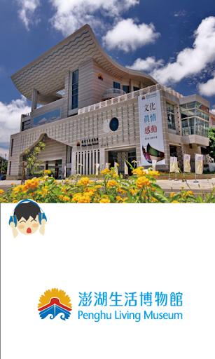 澎湖生活博物館常設展語音導覽
