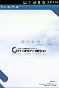 한국인터넷빌링 - screenshot thumbnail