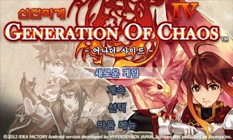 Screenshot of Generation of Chaos